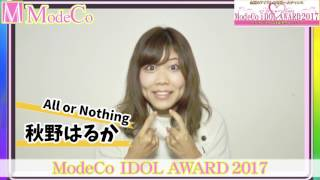 iDOL AWARD 2017 秋野はるか(All or Nothing) 【modeco186】【m-event06】