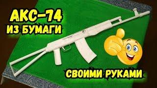 Как Сделать АКС-74 Из Бумаги