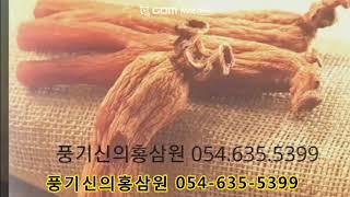 풍기홍삼 홍삼진액 홍삼농축액 홍삼액기스