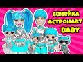 СЕМЕЙКА Глэмстронавт Куклы ЛОЛ Сюрприз! Мультик Glamstronaut LOL Families Surprise Dolls