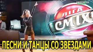 Фестиваль Лига Смеха в Одессе 2020 Песни и танцы со звездами