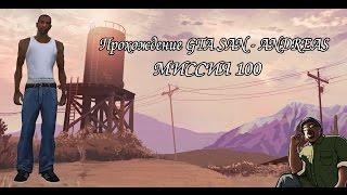 Прохождение последней миссии GTA San Andreas / Разговор окончен