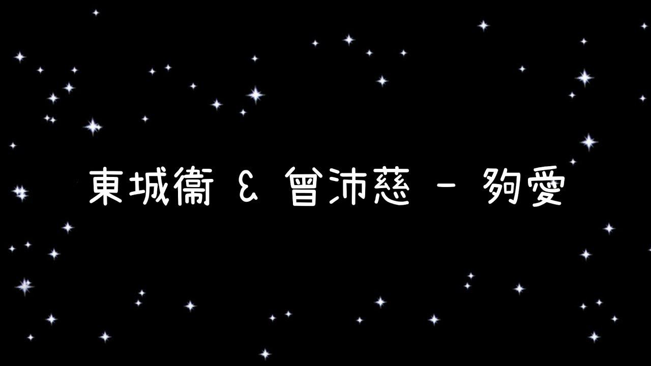 東城衞 & 曾沛慈 夠愛《歌詞》 - YouTube