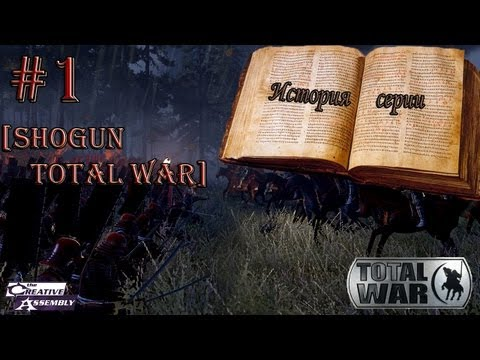 История серии: Total War #1 [Shogun Total War]