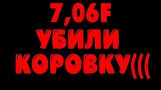 ПОСЛЕДНИЙ ПОДПАТЧ 7.06F ПЕРЕД ВЫХОДОМ ПАТЧА 7.07