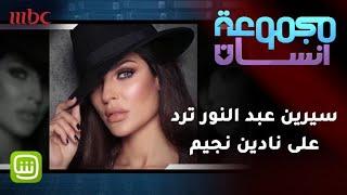 سيرين عبد النور ترد على نادين نجيم