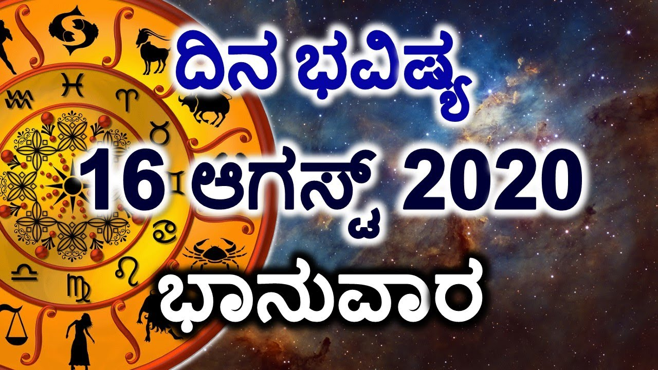 Dina Bhavishya | 16 August 2020 | Daily Horoscope | Rashi Bhavishya | Today Astrology in Kannada