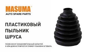 Обзор: Пластиковый пыльник ШРУСа MASUMA