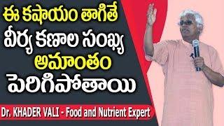 What Foods Increase Sperm Motility? || Dr.Khader Vali || SumanTV Organic Foods