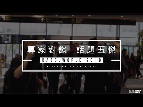 【BASELWORLD 2019】專家對談:巴塞爾錶展話題五傑