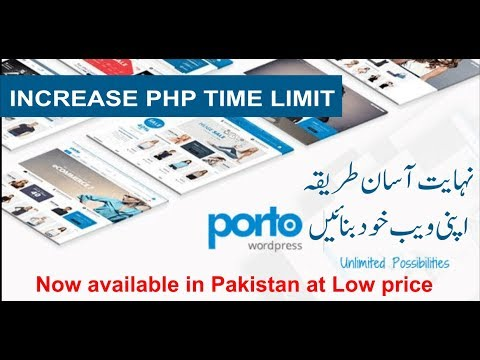 How to Increase PHP Time Limit for Porto Wordpress Theme
