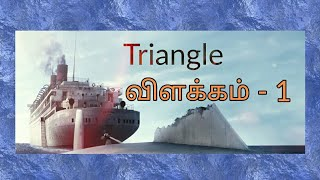 Triangle விளக்கம் - Explained in Tamil (Part 1)