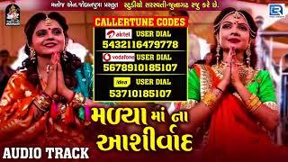 Kajal Maheriya New Song Madya Maa Na Ashirvad | FULL AUDIO | New Gujarati Song 2018