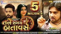 Tane Samay Batavase | Rohit Thakor | New video song 2019 | Shreya Film Media