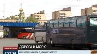 Из Екатеринбурга в Крым стартует прямой автобусный маршрут(, 2014-05-28T11:04:03.000Z)