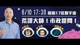【全程影音】韓總駕到!韓國瑜首次登陸17直播 市政之你問我答