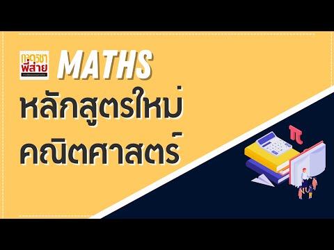หลักสูตรใหม่คณิตศาสตร์