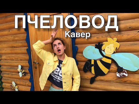 RASA - Пчеловод КАВЕР