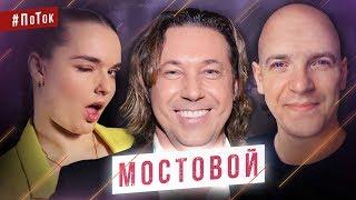 Мостовой - ЧМ 2018, Черчесов, пьянки / #ПоТок