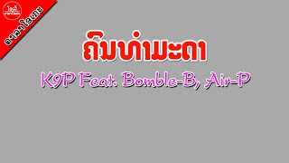 ຄົນທຳມະດາ (คนธรรมดา) K9P Feat. Bomble B & Air P KARAOKE [ຄາລາໂອເກະ]