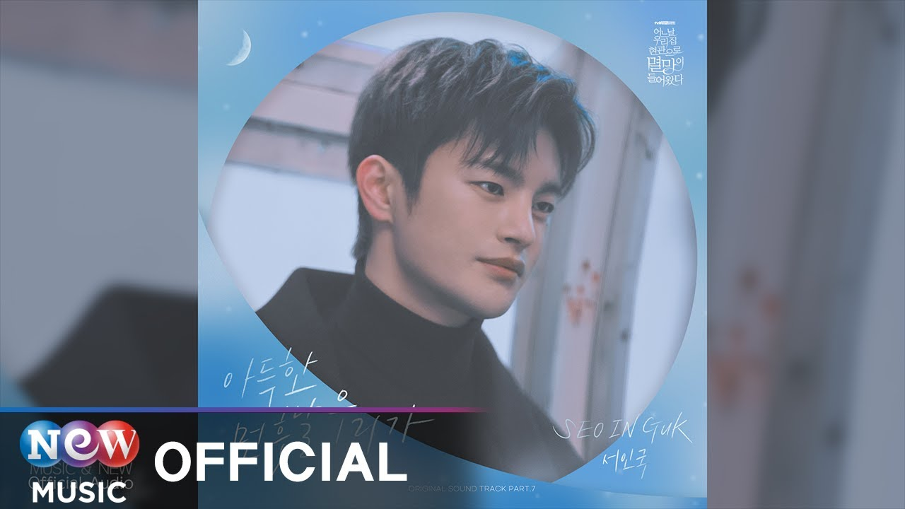 SEO IN GUK (서인국) - Distant Fate (아득한 먼 훗날 우리가) | 어느 날 우리 집 현관으로 멸망이 들어왔다 OST