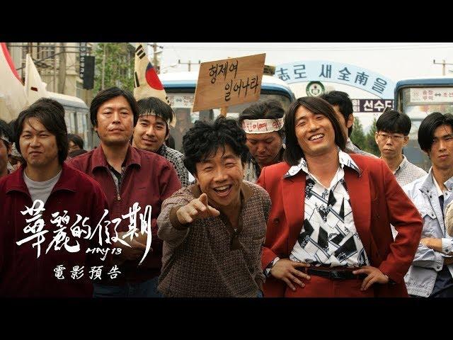 【華麗的假期】電影預告 史實震撼 經典重現-2/28(五)刻骨銘心的痛