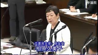 相原 久美子(立憲民主党・民友会) 内閣委員会 参議院 2018 06 26
