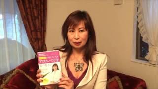 腸内環境を変えたい人はアロエベラを食べなさい』刊行記念・長谷川 恵先...