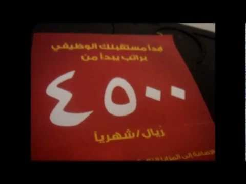 وظائف في ماكدونالدز و بـ راتب 4500 ر س للسعوديين فقط Youtube