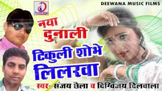 गोरी गम गम गमके | Gori Gam Gam Gamke | Bhojpuri New Hot Song 2016 | Naya Dunali # Sanjay Chhaila