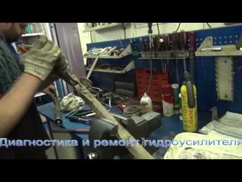 Видео Ремонт рейки опель