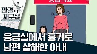 [판결의 재구성]응급실에서 흉기로 남편 살해한 아내  | 사건상황실