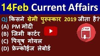 14 February 2019 current affairs | 14 february 2019 Next exam   | today current affairs NEXT DOSE