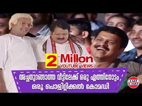 Sasneham Stage Show   Comedy Skit   Malayalam Stage shows