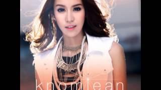 Knomjean - พรุ่งนี้ฉันจะเป็นแฟนเธอ (ตัดเสียงร้อง)