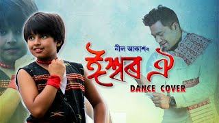 Download ISWAR OI ॥ NEEL AKASH ॥ PRIYAM PRATIM DUTTA