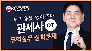 시대에듀 관세사 2차 무역실무 심화문제풀이 OT(김성만…