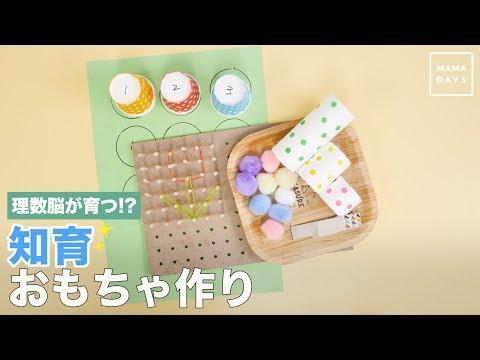 手作りおもちゃ 紙コップ工作