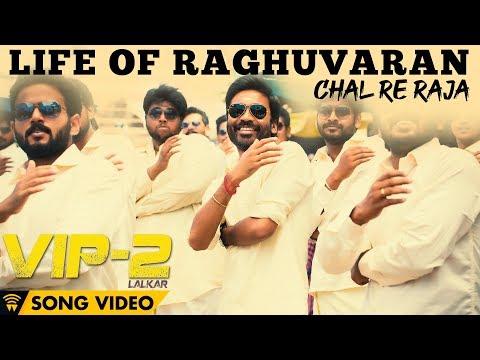 Life Of Raghuvaran - Chal Re Raja (Song Video) | VIP 2 Lalkar | Dhanush, Kajol