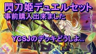 [LIVE] 【遊戯王】LIVE_大会YCSJで使用するデッキ何がいいだろう...【ライブ】