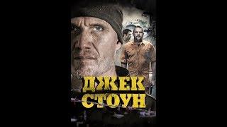 "Фильм ""Бунт"" | 2015 | HD"