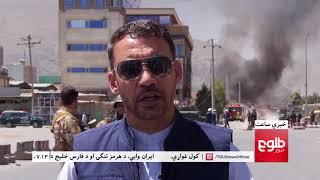 LEMAR NEWS 27 August 2018 /۱۳۹۷ د لمر خبرونه د وږی ۰۵  نیته