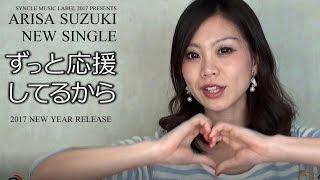 鈴木亜里沙のインディーズデビューシングル『ずっと応援してるから』。 ...