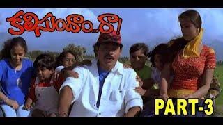 Video Kalisundam Raa Full Movie Parts: 03/10 | Venkatesh | Simran download MP3, 3GP, MP4, WEBM, AVI, FLV November 2017