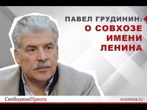 Павел Грудинин о