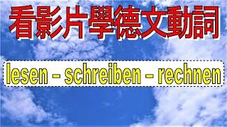 德文動詞: lesen - schreiben - rechnen