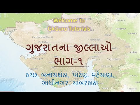 Gujarat na jilla part-1||ગુજરાતના જિલ્લાઓ ભાગ-૧ ॥ DISTRICTS OF GUJARAT PART-1 ||By GkGuru Tutorials