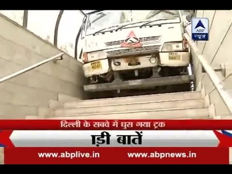 Out of control truck barges into Delhi subway, driver at large