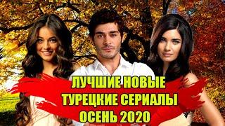 ТОП-6 БОМБИЧЕСКИХ ТУРЕЦКИХ СЕРИАЛОВ! НОВЫЕ ТУРЕЦКИЕ СЕРИАЛЫ ОСЕНЬ 2020. ТУРЕЦКИЕ АКТЕРЫ