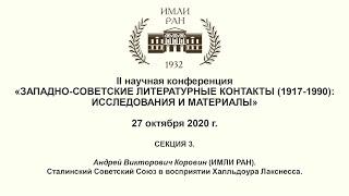 А.В. Коровин. Сталинский Советский Союз в восприятии Халльдоура Лакснесса.